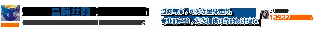 安平县昌腾丝网制品有限公司
